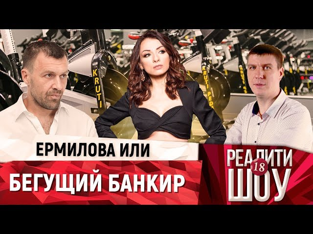 Ермилова и Бегущий Банкир. У кого больше?