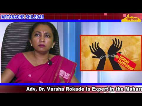 varsha rokade, Expert, Maharashtra State Commission for Protection of Child Rights