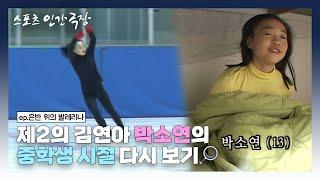 [스포츠 인간극장 #3-1] 제2의 김연아 박소연 선수의 중학생 시절 다시 보기   은반 위의 발레리나 (1…