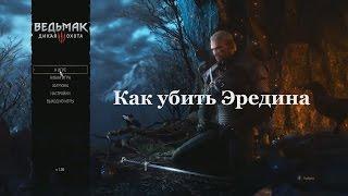 Ведьмак 3. Как убить Эредина