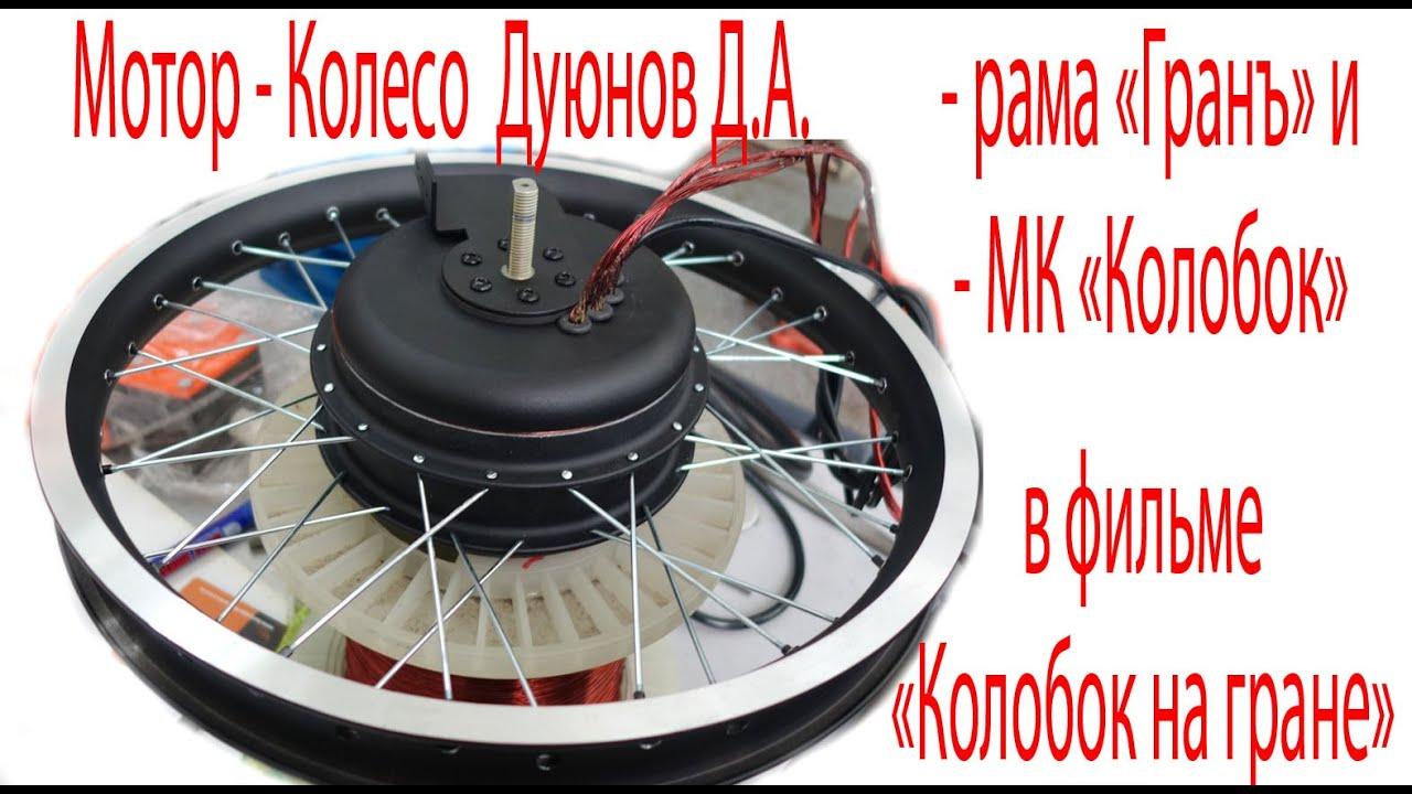 В наличии мотор колесо для велосипеда (веломотор) и электродвигатель для велосипеда по низким ценам в москве. Доставка по всей россии.