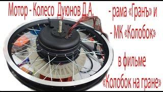 - Строим байк -  мотор-колесо  - Колобок 186мм -(Строим байк - мотор-колесо - Колобок 186мм - Дуюнова http://velomastera.ru / http://velomastera.ru/shop/osnov.php?idstat=all / - Сборка –..., 2016-03-04T07:11:36.000Z)