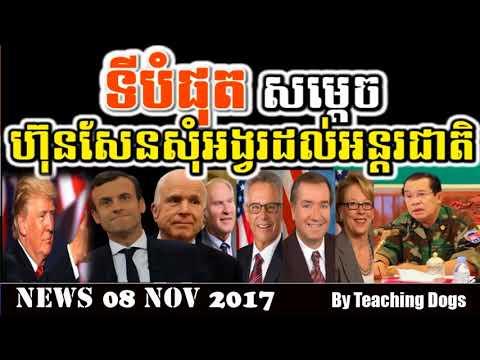 Cambodia Hot News WKR World Khmer Radio Evening Wednesday 11/08/2017