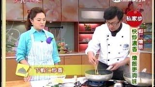 2015-01-20 美食鳳味 蝦仁燴飯