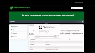 видео Shareman - скачать Шареман бесплатно без регистрации для пк