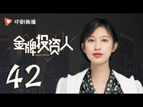 金牌投资人 42 | Excellent Investor 42(杨旭文、张俪、陈龙 领衔主演)
