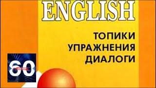 Киев был СТОЛИЦЕЙ России: Украина запретила ввоз учебника по английскому языку. 60 минут
