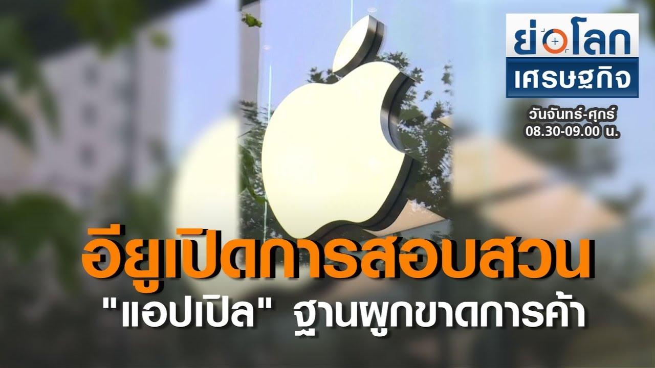 """อียูเปิดการสอบสวน """"แอปเปิล"""" ฐานผูกขาดการค้า I ย่อโลกเศรษฐกิจ  17 มิ.ย. 63"""