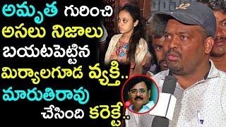 అమృత గురించి నిజాలు బయటపెట్టిన మిర్యాలగూడవ్యక్తి|Unknown Secrets Revealed About Amrutha #Miryalaguda