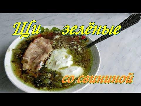 Щи зелёные, со свининой. Видео рецепты от Борисовны.