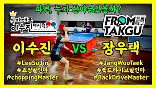 [탁구경기] 장우택(-1) vs 이수진(1)ㅣ프롬탁구(…