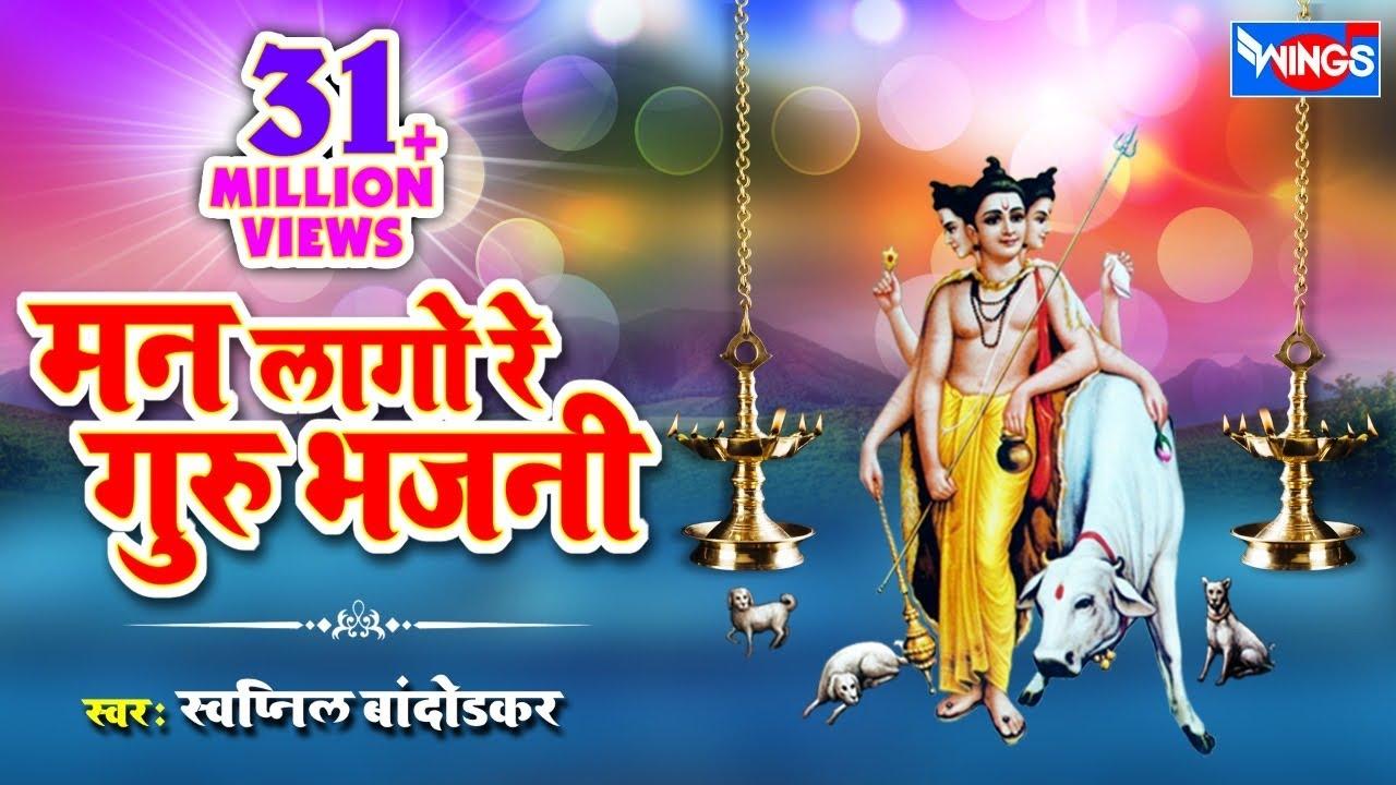 मन लागो रे लागो गुरू भजनी । खूप सुंदर दत्ताची भक्तिगीते । Man Lago Re Lago Guru Bhajni