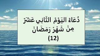 دعاء اليوم   الثاني عشرْ من شهر رمضان