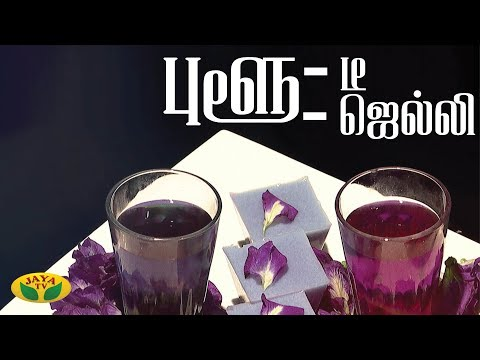 புளு டீ புளு ஜெல்லி | Blue tea & Blue Jelly | Snacks Box | Adupangarai  | Jaya TV