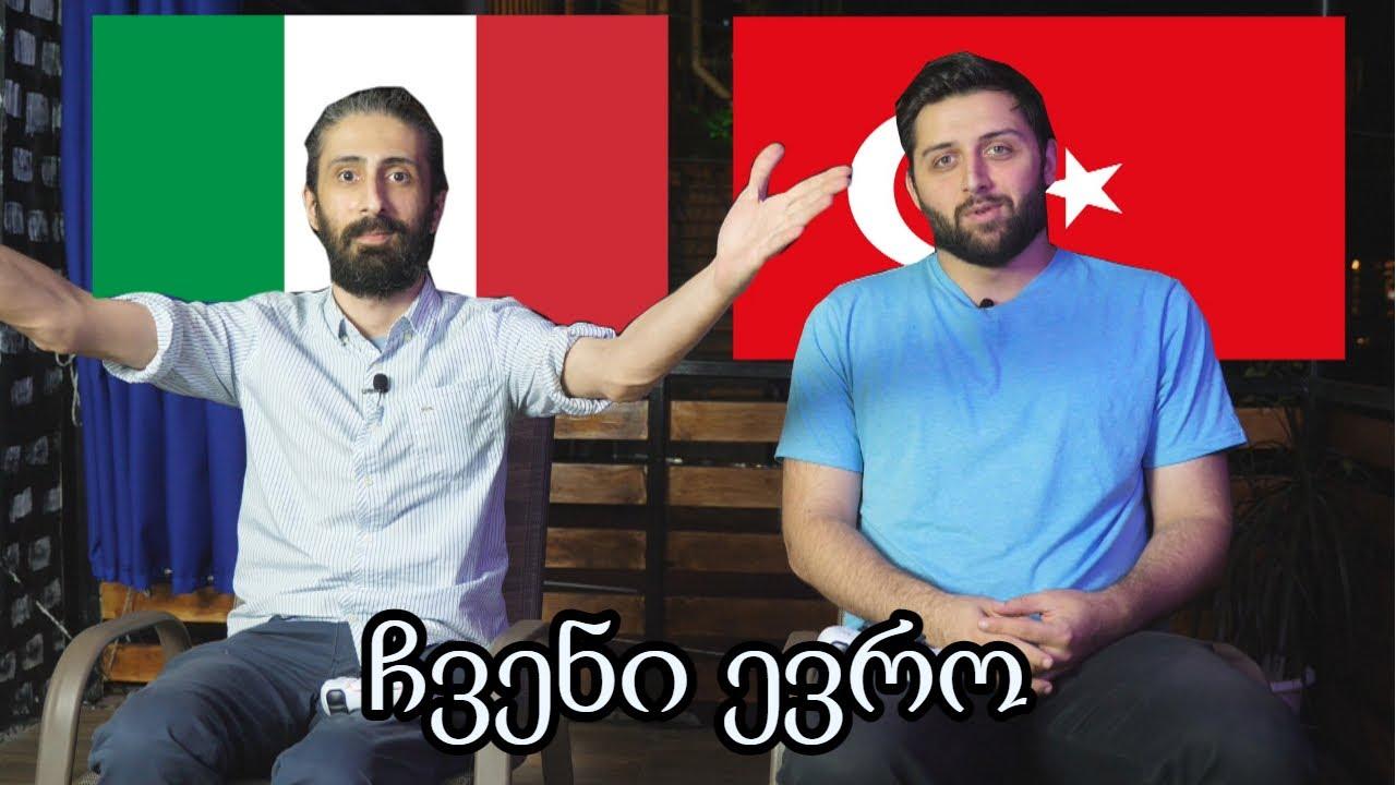 თურქეთი VS იტალია (ჩვენი ევრო PES21)