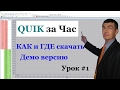 quik демо версия