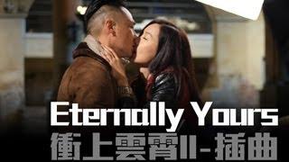 《Eternally Yours》- 衝上雲霄II (Triumph in the Skies II ) [ Sam哥,Holiday劇照故事版 ]