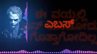Panchatantra Ee Vaysalli Hd lyrical Manju Kittur