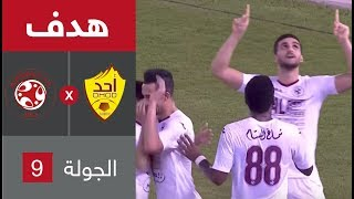 هدف الفيصلي الأول ضد أحد (إسلام سراج) في الجولة التاسعة من الدوري السعودي للمحترفين