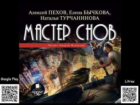 Мастер снов. Алексей Пехов. Аудиокнига. Фэнтези