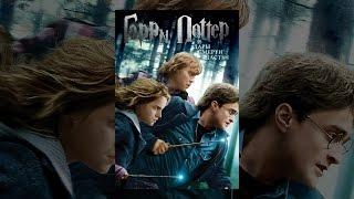 Гарри Поттер � Дары Смерти. Часть 1