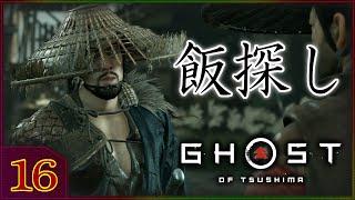このシリーズの再生リスト https://bit.ly/32uoGIO Ghost of Tsushima (ゴースト オブ ツシマ) https://amzn.to/2OwgI9M 財)パテモソ協会のGAMEチャンネルです。 オッサン ...