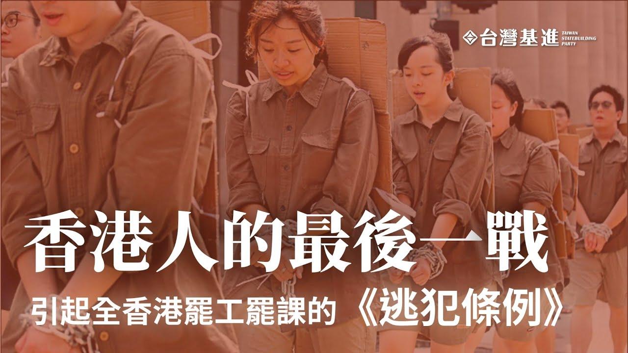 香港反送中事件|香港人的最後一戰:引起全香港罷工罷課的《逃犯條例》 - YouTube
