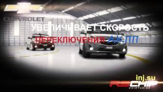 Увеличение мощности Шевроле, чип тюнинг Chevrolet(Чип тюнинг Шевроле в Краснодаре. Инжектор сервис http://inj.su/chiptuning_chevrolet.html Представитель RSchip ЧипТюнинг.РУ по..., 2014-10-22T13:37:30.000Z)