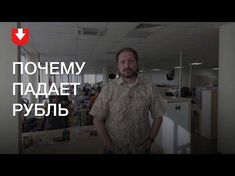 Почему падает белорусский рубль? Чалый по-быстрому.