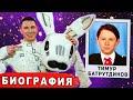 Тимур Батрутдинов - Каким был путь к успеху?   Биография: КВН, Comedy club, Холостяк, шоу Маска