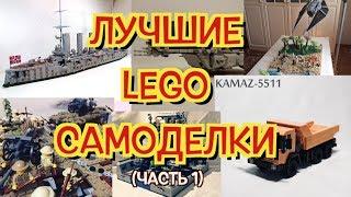 LEGO САМОДЕЛКИ ПОДПИСЧИКОВ - часть 1