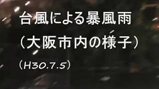 台風7号の余波で大阪市内は暴風雨で学生の悲鳴があちらこちらで聞こえま...