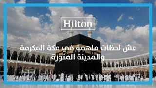 Your Spiritual Journey to Makkah and Madinah with ...