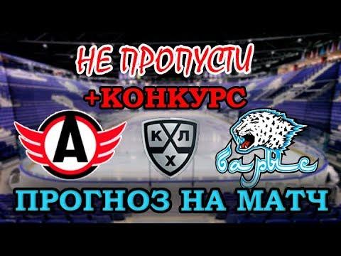 Авангард - Барыс прогноз | Прогноз на хоккей КХЛ 14.10.18 | Прогнозы и ставки на хоккейиз YouTube · Длительность: 3 мин31 с
