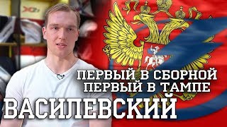 Василевский - лучший вратарь сезона в НХЛ!