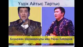 Айтыс 2021 Бауыржан Шермиденұлы мен Рауан Қайдаров