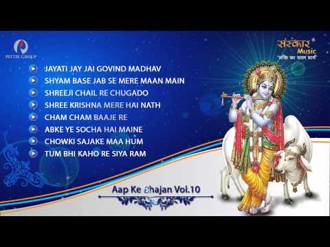 Aapke Bhajan Vol 10 - Juke Box