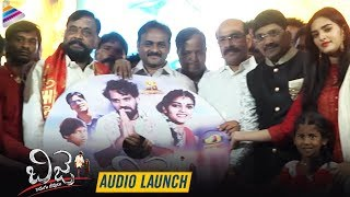 BJ (Badugu Jeevulu) Movie Audio Launch | 2019 Latest Telugu Movies | Suresh Babu | Telugu FilmNagar