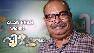 Vimanam Parakkatte | Alancier |  Prithviraj Sukumaran | Pradeep M Nair | Listin Stephen | GopiSundar