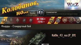 WZ-131  Не совсем заслуженый Колобанов) Фьорды World of Tanks 0.9.15.1
