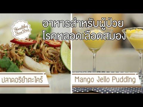 Healthy Fine day [by Mahidol] (1/2) อาหารสำหรับผู้ป่วยโรคหลอดเลือดสมอง