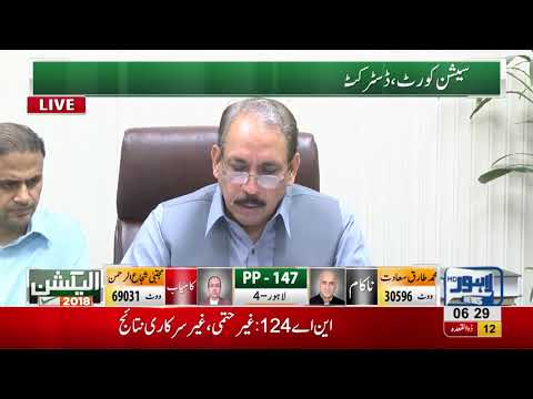 District returning officer of Session court Abid Hussain Qureshi media briefing