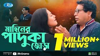 Download Video Mahiner Paduka Jora   মাহিনের পাদুকা জোড়া   Mosharraf Karim   Tisha   Rtv Drama Special MP3 3GP MP4