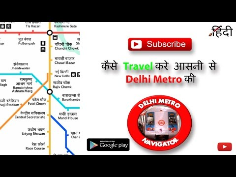 How To Travel Easy In | The Delhi Metro With Guide [हिंदी] क