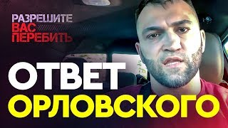ОТВЕТ ОРЛОВСКОГО ФАНАТАМ ФЕДОРА | Жесткое интервью после боя Емельяненко vs Бэйдер