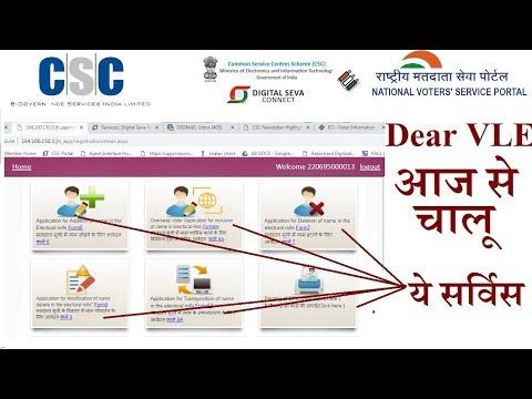 How To Use Election Service On Digital Seva Portal,csc Vle Voter Card Service Live Few State,vle Mor