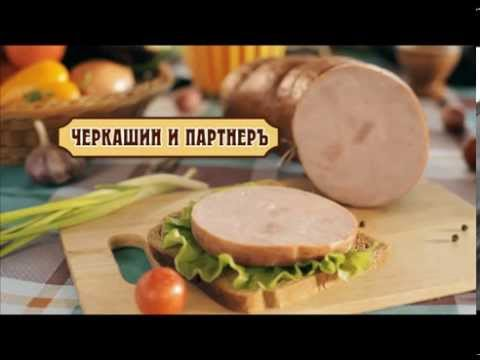 Реклама пельменей «Черкашин и партнер»