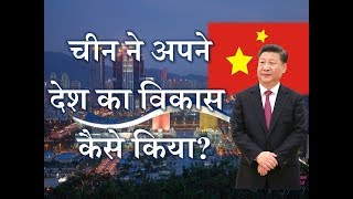 How Did China Develop Its Country? – [Hindi] – Quick Support