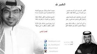 اغنية الكبر لله - حسين الجسمي