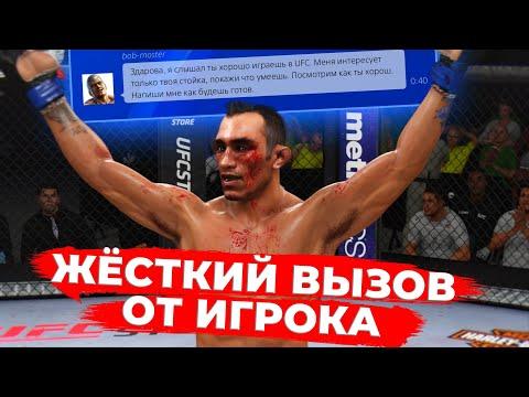 МНЕ КИНУЛИ ВЫЗОВ на БОЙ в UFC 3 и ВОТ ЧТО ПОЛУЧИЛОСЬ...